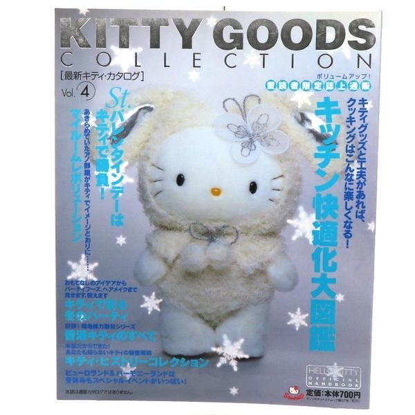 asdfkitty*二手商品賠錢特價-KITTY GOODS COLLECTION 98 VOL.4 絕版雜誌-日文版-正版商品