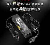 適配器 聯想充電器G470 G475 Z480 G460 E49 G485 G560 Y470 Y400 Y480 Z475 B475筆記本電腦適配 99免運