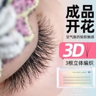 美妝美容工具日式三葉草3D自動開大花無辜眼仿真自然新【全館免運】