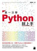 第一次學 Python 就上手!