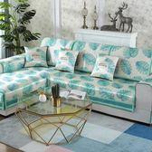 夏季客廳沙發墊四季防滑通用簡約現代涼席布藝冰絲萬能全蓋包套罩❥ 全館1元88折