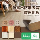 【Effect】韓國熱銷防潮吸音仿木地板(6坪/144片/原味白榆)