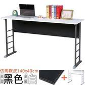 【Homelike】查理140x40工作桌(仿馬鞍皮)桌面-黑 / 桌腳-亮白