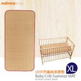 媽咪小站 - 3D天然纖維柔藤墊 -XL 70x130cm (美規嬰兒床墊適用)