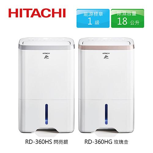 【24期0利率】HITACHI 日立 18公升 除濕機 RD-360HS RD-360HG公司貨 RD360HS RD360HG 公司貨