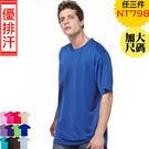 加大尺碼 運動t恤 排汗 寶藍 現貨