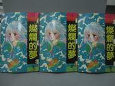 【書寶二手書T4/漫畫書_LBO】燦爛的夢_1~3集合售