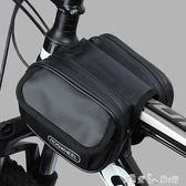 自行車包前梁包馬鞍包車前包騎行包防水山地車裝備配件上管包 「潔思米」