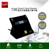 【E-books】T38 直立式智慧晶片讀卡機