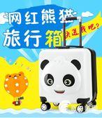 行旅箱-拉桿箱20寸萬向輪兒童行李登機箱小孩子卡通旅行拖箱女男寶寶-奇幻樂園
