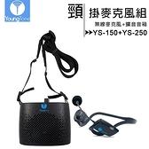 【收納包組】YoungTone 養聲堂二代 YS-150+YS-250 頸掛數位無線麥克風+擴音音箱組