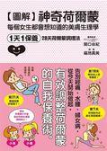 (二手書)圖解神奇荷爾蒙:每個女生都會想知道的美膚生理學