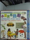 【書寶二手書T2/語言學習_PFD】小朋友學美語(4本合售)_徐承匯/等