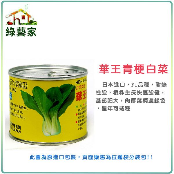 【綠藝家】A66.華王青梗白菜種子600顆(日本進口)