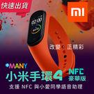 小米手環4 原裝現貨 免運 NFC 繁體中文 小愛 運動手環 測心率 彩色 大螢幕 心率檢測 LINE 線上支付