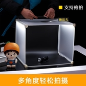 LED小型攝影棚 簡易攝影道具 僅限電壓220V