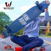 滑板滑板成人女生初學者長板男生四輪雙翹刷街韓國抖音舞板專業  LX曼莎時尚