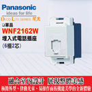 《國際牌》星光系列WNF2162W電話插座(6極2芯)
