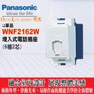 Panasonic《國際牌》星光系列 WNF2162W 電話插座 (6極2芯) 單品不含蓋板
