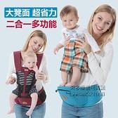 嬰兒背帶腰凳前抱式前後兩用多功能小孩抱帶兒童抱娃神器寶寶坐凳【小艾新品】