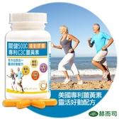 【赫而司】關健500C運動膠囊專利C3C高濃縮95%薑黃素胡椒鹼(90顆/罐)