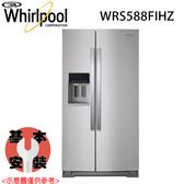 【Whirlpool惠而浦】840L 對開製冰冰箱  WRS588FIHZ 送基本安裝