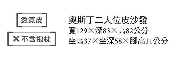 【森可家居】奧斯丁二人位皮沙發 7JX126-6