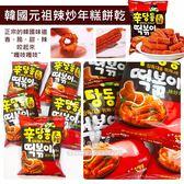 韓國元祖 辣炒年糕餅乾
