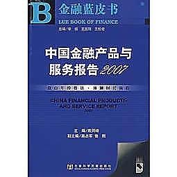 簡體書-十日到貨 R3Y【中國金融產品與服務報告2007】 9787802306660 社會科學文獻出版社 作者