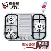 【甄禾家電】喜特麗JT L 三口檯面爐 JT-2303S 不鏽鋼 高效能 瓦斯爐   JT2303S 限送大台北