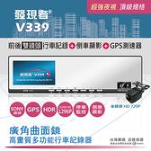 【發現者】V339曲面鏡 前後雙鏡頭行車記錄+倒車顯影+GPS測速器+區間偵測*贈送16G記憶卡