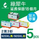 [Greenrhino 綠犀牛]for HP NO.920XL ★2黑3彩超值組★環保墨水匣 CD975AA / CD972AA / CD973AA / CD974AA