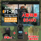 AnyTalk FT-355 三等業餘無...