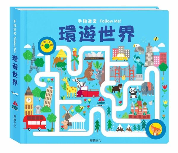 手指迷宮Follow me系列 --環遊世界 手指滑滑迷宮軌道書,讓寶貝動動腦動動手,提升問題解決力