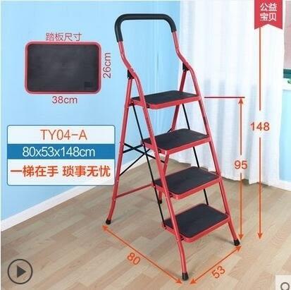 設計師家用梯子折疊梯子人字梯多功能工程梯室內梯家庭加厚四步梯【升級加厚四步梯紅色】