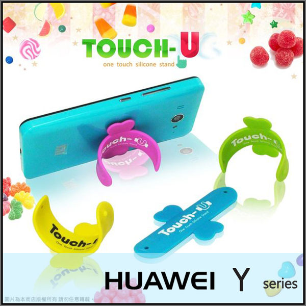 ◆TC-01 TOUCH-U 矽膠手機支架/固定架/懶人支架/華為 HUAWEI Y6/Y210/Y210D/Y220/Y300/Y320/Y320D/Y511