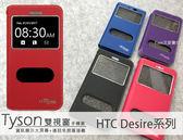 加贈掛繩【Tyson顯示視窗】HTC A9 E9+M10 M8 M9+ X9 10EVO Desire10Pro 手機皮套保護殼側翻側掀書本套
