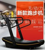 跑步機無動力商用跑步機健身房工作室大型履帶弧形磁控可調阻力健身器材 免運DF