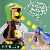 兒童打我鴨呀射擊玩具抖音同款2男孩女孩3空氣動力軟彈槍4親子6歲 全館鉅惠