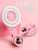 廣角鏡頭直播支架補光燈女外置高清廣角手機鏡頭通用單反微距嫩膚美顏 玩趣3C