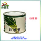 【綠藝家】D02.四季蔥種子300顆...