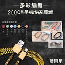 攝彩@多彩編織手機充電線200公分 傳輸線 iOS 適用蘋果手機 快充線 2A QC2.0 7色可選 2M