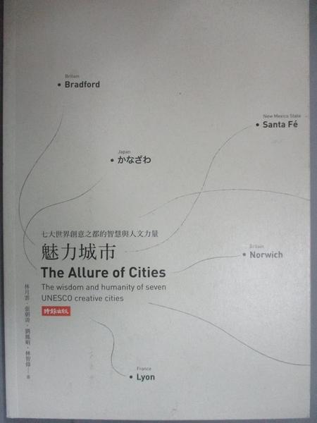 【書寶二手書T1/科學_GQW】魅力城市:七大世界創意之都的智慧與人文力量_林月雲, 張朝清