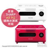 【配件王】日本代購 SHARP 夏普 AX-H2 過熱水蒸氣烤箱 HEALSIO 蒸氣烤箱 烤麵包機 紅色 白色