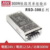 MW明緯 RSD-300D-24 24V內置機殼型 (300W)