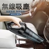 倍思Baseus 藍鯊一號車用無線吸塵器 車載吸塵器 家用吸塵器 汽車吸塵器 (購潮8)
