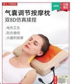 按摩枕頸椎按摩器智慧按摩枕頭儀肩脖熱敷護頸腰背腿腹部多功能全身電動  LX新年禮物