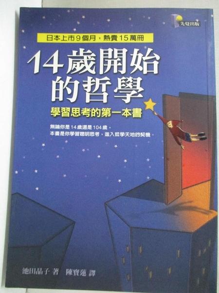 【書寶二手書T1/哲學_COY】14歲開始的哲學-學習思考的第一本書_池田晶子