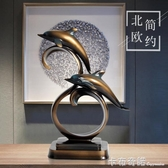 北歐海豚擺件家居飾品客廳酒櫃裝飾品現代簡約創意樹脂工藝品擺設 卡布奇諾