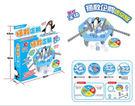 迷你版 企鵝破冰遊戲/敲冰遊戲